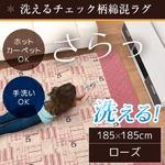 ラグ 185×185 ローズ チェック柄 綿混 キルティング 洗える ファイブチェック