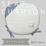 シートクッション 40×38 ブルー バテイ型 クッション 綿100% マリンボーダー