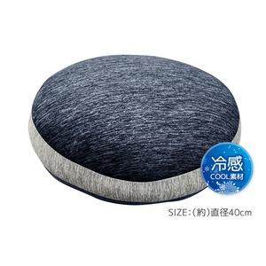 フロアクッション/ソファークッション【直径40cm ネイビー】 接触冷感 頑丈シリコン綿使用 『グラシエ』 〔リビング 寝室〕 - 拡大画像