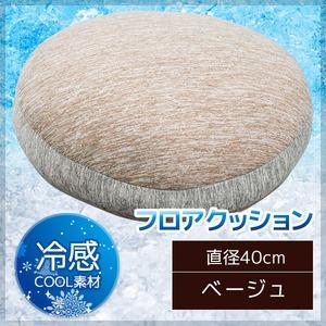 フロアクッション/ソファークッション【直径40cm ベージュ】 接触冷感 頑丈シリコン綿使用 『グラシエ』 〔リビング 寝室〕 - 拡大画像