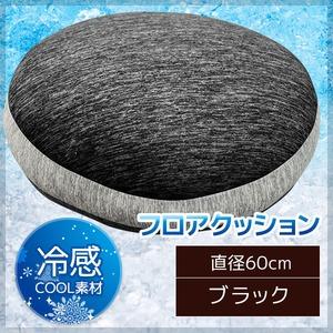 フロアクッション/ソファークッション【直径60cm ブラック】 接触冷感 頑丈シリコン綿使用 『グラシエ』 〔リビング 寝室〕 - 拡大画像