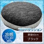 フロアクッション/ソファークッション【直径60cm ブラック】 接触冷感 頑丈シリコン綿使用 『グラシエ』 〔リビング 寝室〕