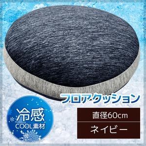 フロアクッション/ソファークッション【直径60cm ネイビー】 接触冷感 頑丈シリコン綿使用 『グラシエ』 〔リビング 寝室〕 - 拡大画像