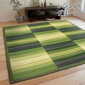 い草ラグ ボリュームタイプ 230×230 4.5畳 グリーン グラデーション柄 ふっくら ラグマット レジェンド