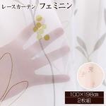 レースカーテン 2枚組 【100cm×198cm ピンク】 小花 花柄 洗える タッセル付き 『フェミニン』 〔リビング〕
