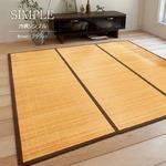 コンパクト 竹ラグ / 180×240cm ブラウン / 長方形 折り畳み 冷感 抗菌 調湿 『冷感シンプルコンパクト』 九装