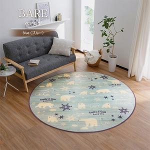 しろくま柄 竹ラグマット/絨毯 【直径180cm ブルー】 円形 冷感 抗菌 調湿 クッション性 『プリントベア』