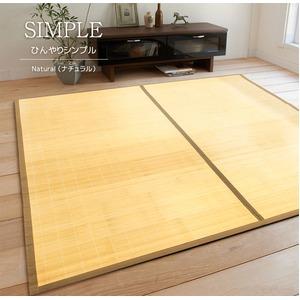 竹ラグ 180×180 ナチュラル 丸巻 ラグマット ひんやりシンプル