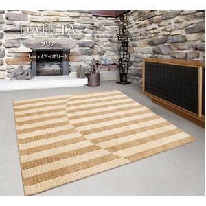 ラグマット/絨毯 【130cm×190cm 長方形 アイボリー】 日本製 レベルカット仕様 抗菌加工 『ダリア』 〔リビング ダイニング〕 - 拡大画像