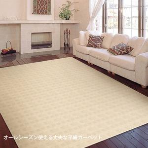 カーペット ラグ 平織 レベルループ / 約5.1畳 240×330cm ベージュ クロス