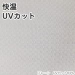 断熱 遮熱 レースカーテン 幅100×丈176cm 2枚 省エネ 断熱プレーン UV84%カット