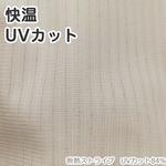 断熱 遮熱 レースカーテン 幅100×丈118cm 2枚 省エネ 断熱ストライプ UV84%カット