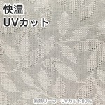 断熱 遮熱 レースカーテン 幅100×丈133cm 2枚 省エネ 断熱リーフ UV80%カット