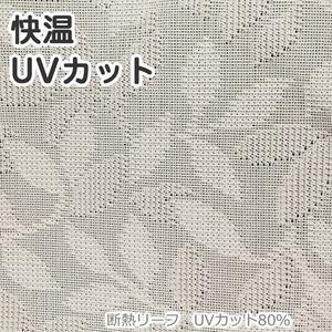 断熱 遮熱 レースカーテン 幅100×丈198cm 2枚 省エネ 断熱リーフ UV80%カット - 拡大画像