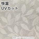 断熱 遮熱 レースカーテン 幅100×丈198cm 2枚 省エネ 断熱リーフ UV80%カット 九装