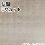 断熱 遮熱 レースカーテン 幅100×丈133cm 2枚 省エネ エコリエバイヤス UV84%カット 九装