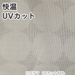 断熱 遮熱 レースカーテン 幅100×丈133cm 2枚 省エネ エコリエミズタマ UV84%カット 九装