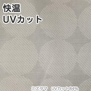 断熱 遮熱 レースカーテン 幅100×丈176cm 2枚 省エネ エコリエミズタマ UV84%カット 九装 - 拡大画像
