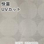 断熱 遮熱 レースカーテン 幅100×丈198cm 2枚 省エネ エコリエミズタマ UV84%カット 九装