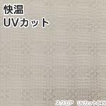 断熱 遮熱 レースカーテン 幅100×丈133cm 2枚 省エネ エコリエスクエア UV84%カット 九装