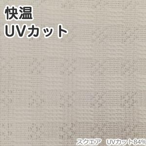 断熱 遮熱 レースカーテン 幅100×丈198cm 2枚 省エネ エコリエスクエア UV84%カット 九装 - 拡大画像