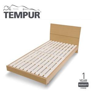 TEMPUR 木製ベッド ダブル 【ベッドフレームのみ】 ナチュラル 天然木タモ材使用 『テンピュール Natur』 正規品 1年保証付き - 拡大画像
