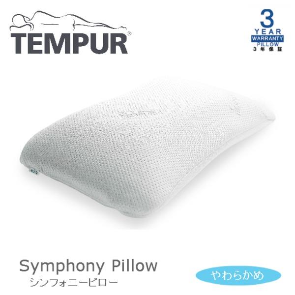 TEMPUR 低反発枕 やわらかめ 低め(XSサイズ) 『テンピュール シンフォニーピロー』 DJホワイト 正規品 3年保証付き
