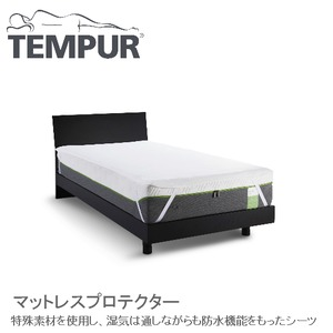 【TEMPUR テンピュール】 薄型 防水シーツ 【ダブル】 幅98cm 伸縮性 ゴム付き 『マットレスプロテクター』 - 拡大画像