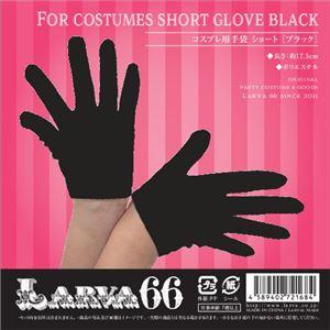コスプレ用手袋/コスプレ衣装 【ブラック ショートタイプ】 長さ17.5cm ポリエステル 『For costumes short glove black』