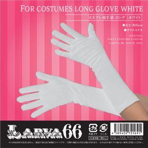 コスプレ用手袋/コスプレ衣装 【ホワイト ロングタイプ】 長さ約35cm ポリエステル 『For costumes long glove white』