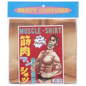 【コスプレ衣装/パーティーグッズ】 筋肉マンシャツ