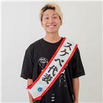 【コスプレ/パーティーグッズ】 タスキ スケベ代表