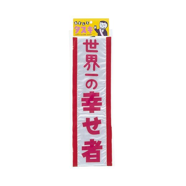 【コスプレ/パーティーグッズ】 タスキ 世界一の幸せ者