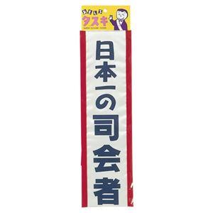 【コスプレ/パーティーグッズ】 タスキ 日本一の司会者 - 拡大画像