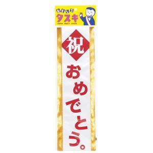 【コスプレ/パーティーグッズ】 タスキ 祝おめでとう - 拡大画像