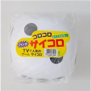 【パーティーグッズ】 コロコロサイコロ(白) - 拡大画像