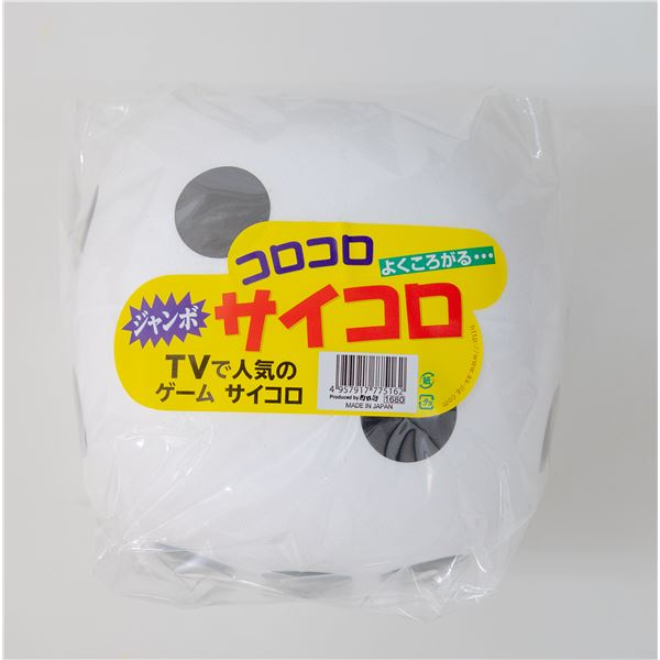 【パーティーグッズ】 コロコロサイコロ(白)
