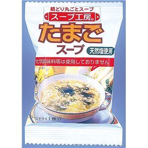たまごスープ/フリーズドライ食品 【30個入り】 化学調味料・着色料不使用 『スープ工房』 - 拡大画像