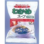 わかめスープ/フリーズドライ食品 【30個入り】 化学調味料・着色料不使用 『スープ工房』