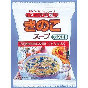 きのこスープ/フリーズドライ食品 【30個入り】 化学調味料・着色料不使用 『スープ工房』 - 拡大画像