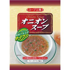 オニオンスープ/フリーズドライ食品 【30個入り】 化学調味料・着色料不使用 『スープ工房』 - 拡大画像