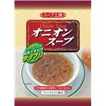 オニオンスープ/フリーズドライ食品 【30個入り】 化学調味料・着色料不使用 『スープ工房』
