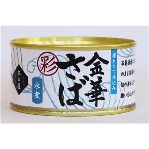 【6缶セット】木の屋石巻水産缶詰金華さば水煮(彩)さば缶きのや
