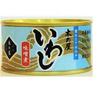 いわし味噌煮/缶詰セット【6缶セット】賞味期限:常温3年間『木の屋石巻水産缶詰』