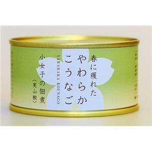 小女子の佃煮/缶詰セット 【実山椒 6缶セット】 賞味期限:常温3年間 『木の屋石巻水産缶詰』