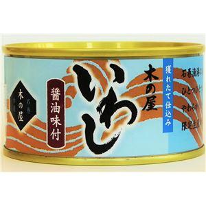 木の屋石巻水産缶詰 いわし醤油味付 24缶セット - 拡大画像