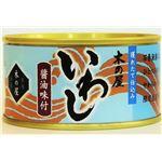 いわし醤油味付/缶詰セット 【24缶セット】 賞味期限:常温3年間 『木の屋石巻水産缶詰』