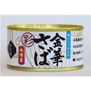 【24缶セット】木の屋石巻水産缶詰 金華さば味噌煮(彩) さば缶 きのや - 拡大画像