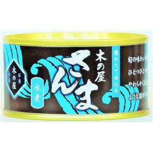 さんま水煮 6缶セット - 拡大画像