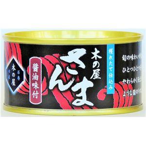 さんま醤油味付/缶詰セット【24缶セット】フレッシュパック賞味期限:常温3年間『木の屋石巻水産缶詰』